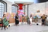 28日放送の『グータンヌーボ2』に出演する(左から)田中みな実、西野七瀬、長谷川京子、満島真之介(C)カンテレ