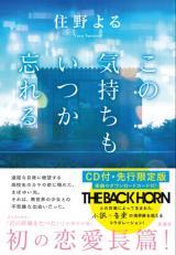 住野よる氏とTHE BACK HORNによる、異色のコラボレーション小説『この気持ちもいつか忘れる』(新潮社)が完成