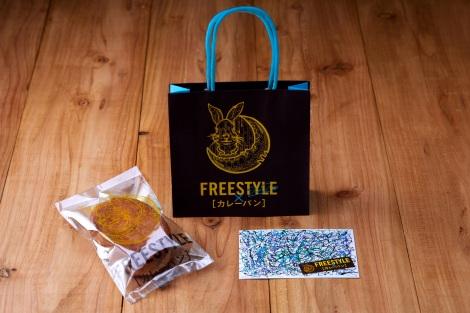 『FREESTYLE 2020 大野智 作品展』で販売される『カレーパンセット』