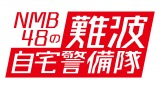 NMB48の難波自宅警備隊ロゴ