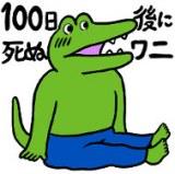 『100日後に死ぬワニ』