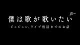 『僕は歌が歌いたい ジェジュン、ライブ復活までのお話』(C)日本テレビ