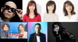 在京ラジオ5局が横断企画 オンライン合同飲み会を開催