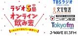 『ラジオ5局オンライン飲み会〜みんなで飲もう一番搾り〜』ビジュアル