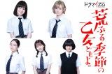 (上段左から)山田杏奈、玉城ティナ(下段左から)横田真悠、畑芽育、田中珠里