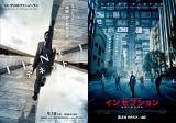 長編監督デビュー20周年記念のノーラン祭り、第3弾は『インセプション』。8月14日よりIMAX版&4D版を上映(C)2020 Warner Bros. Entertainment Inc. All rights reserved.(C)2010 Warner Bros. Ent. All Rights Reserved.