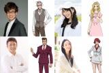 『劇場版BEM〜BECOME HUMAN〜』のゲスト声優(上段左から)山寺宏一、水樹奈々、高木渉、伊藤静 (C)ADK EM/劇場版BEM製作委員会