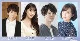 番組に出演する(左から)羽多野渉、古賀葵、駒田航、奥友沙絢