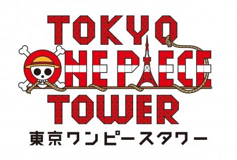 『東京ワンピースタワー』5年間の歴史に幕 尾田栄一郎氏「本当にありがとうございました!!」