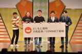(左から)山本博、秋山竜次、馬場裕之、博多華丸、博多大吉