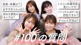YouTubeチャンネル『Bloome Channel』を開設した今井美桜、中塚美緒、高木由梨奈、田崎さくら