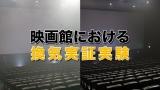 映画館における換気実証実験映像のサムネイル