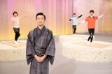 菊之丞が考案、日本舞踊で筋肉体操