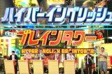 3日放送のフジテレビ系バラエティー番組『ネプリーグSP』(C)フジテレビ
