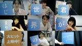松本穂香らが出席した映画『君が世界のはじまり』公開記念オンライン舞台あいさつの模様 (C)2020『君が世界のはじまり』製作委員会