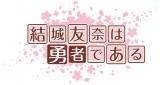 テレビアニメ『結城友奈は勇者である』第3期制作決定