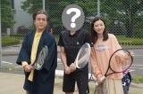 日曜ドラマ『親バカ青春白書』第1話に出演する(左から)ムロツヨシ、『今日俺』メンバー、永野芽郁(C)日本テレビ