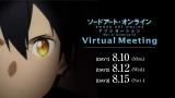 『SAO』バーチャルイベント開催へ、会場はラースコンソール再現 SNS「cluster」とコラボ