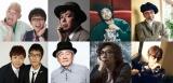 TOKYO FM『TOKYO SPEAKEASY』13日からのラインナップが決定