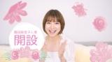 公式YouTubeチャンネル「篠田麻里子ん家」を本日開設した篠田麻里子