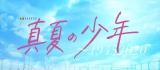 美 少年主演ドラマ『真夏の少年』初回視聴率 個人2.5%、世帯5.0%