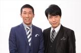 お笑いコンビ・麒麟(田村裕・川島明)NHK大河ドラマ『麒麟がくる』総集編で、次週予告のナレーションを担当