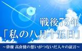 特別番組『戦後75年 私の八月十五日〜俳優 高倉健の想いがつないだ人々の証言〜』が放送(C)ニッポン放送