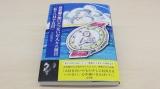 書籍『高倉健の想いがつないだ人々の証言「私の八月十五日」』(今人舎刊)