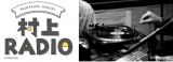 『村上RADIOサマースペシャル〜マイ・フェイバリットソングズ&リスナーメッセージに答えます』が15日放送