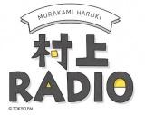 作家の村上春樹氏によるラジオ番組『村上RADIO』