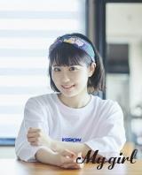 「My Girl」に掲載された東山奈央 Photo by Yusuke Kusaba