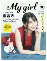 「My Girl」最新号の表紙を飾った雨宮天