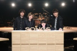 Official髭男dismが8月22日放送『SONGS』に初登場(C)NHK