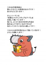 チェンソーマン作者のコメント付きイラスト (C)藤本タツキ/集英社