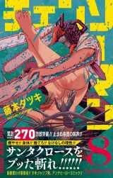 漫画『チェンソーマン』コミックス第8巻 (C)藤本タツキ/集英社