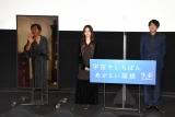 映画『宇宙でいちばんあかるい屋根』完成披露イベントに出席した(左から)桃井かおり、清原果耶、藤井道人監督 (C)ORICON NewS inc.
