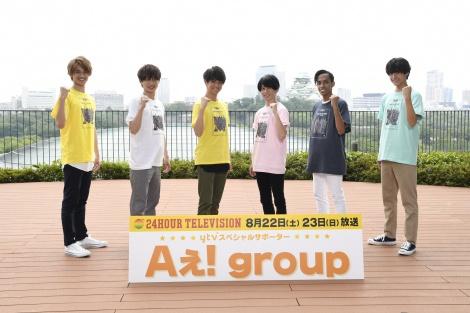 『24時間テレビ43』読売テレビ発関西ローカル枠のスペシャルサポーターAぇ! groupの就任が決定 (C)ytv
