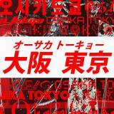 EXILE ATSUSHIと倖田來未のコラボ楽曲「オーサカトーキョー」
