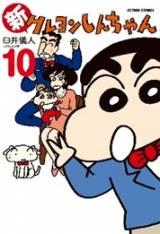 『新クレヨンしんちゃん』最新第10巻(C)臼井儀人/双葉社
