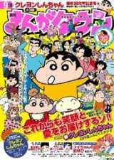 『月刊まんがタウン』(双葉社刊)