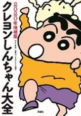 『クレヨンしんちゃん大全2020年増補版』(C)臼井儀人/双葉社