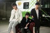 『MIU404』主演×主題歌アーティストSPトーク番組の放送が決定(左から)綾野剛、米津玄師、星野源(C)TBS