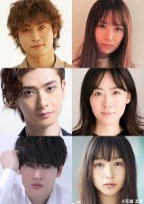(上段左から)木村達成、高柳明音、(中段左から)古川雄大、前田亜季、(下段左から)崎山つばさ、桜井日奈子