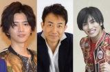 (左から)飯島寛騎、関俊彦、寺坂頼我 (C)ORICON NewS inc.