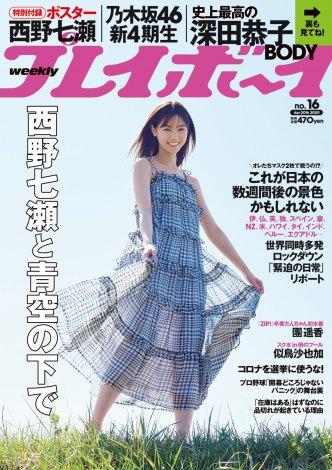 『週刊プレイボーイ』16号の表紙を飾った西野七瀬(C)川島小鳥/週刊プレイボーイ