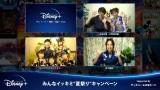 """『ディズニープラスでみんなイッキミ""""夏祭り""""キャンペーン』の模様 (C)ORICON NewS inc."""