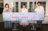 映画『思い、思われ、ふり、ふられ』YouTube生配信イベントに出演した(左から)えみりん、浜辺美波、北村匠海