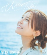1stイメージDVD&Blu-ray『うの旅 in Hawaii』を発売する宇野実彩子