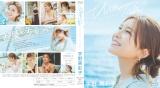 1stイメージDVD&Blu-ray『うの旅 in Hawaii』を発売する宇野実彩子