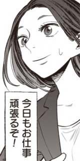 川口春奈が演じる龍の妻・美久=10月スタート日本テレビ系新日曜ドラマ『極主夫道』
